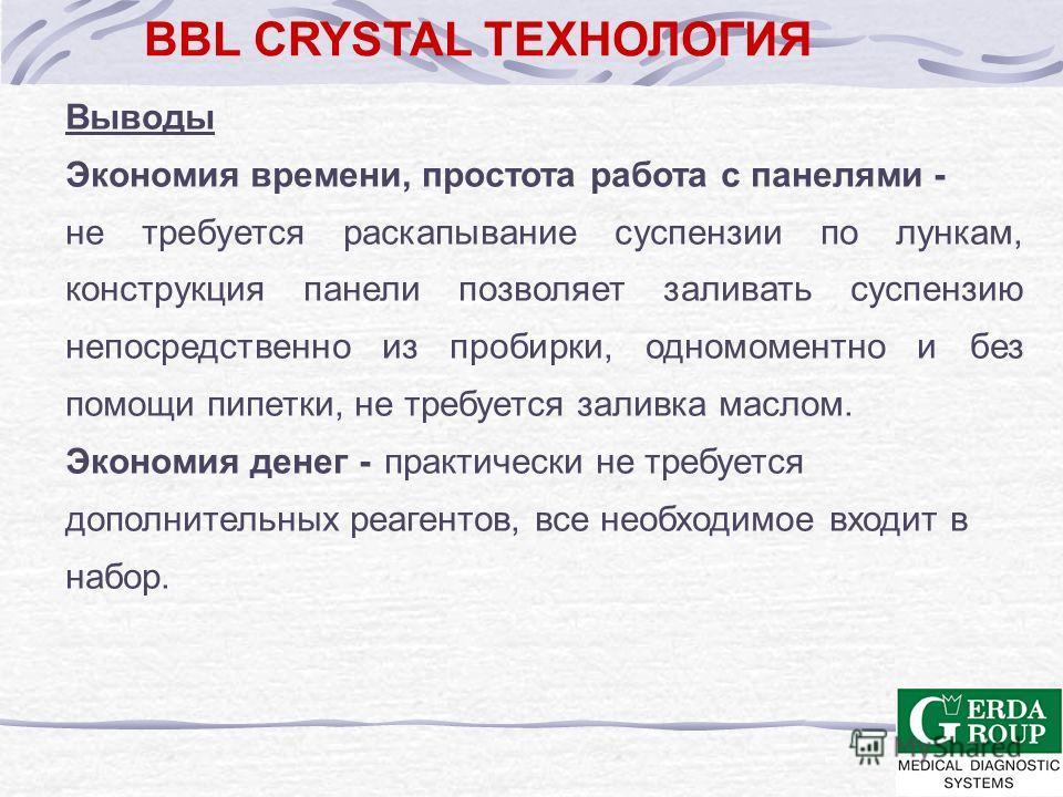 Считывание результатов BBL Crystal MIND