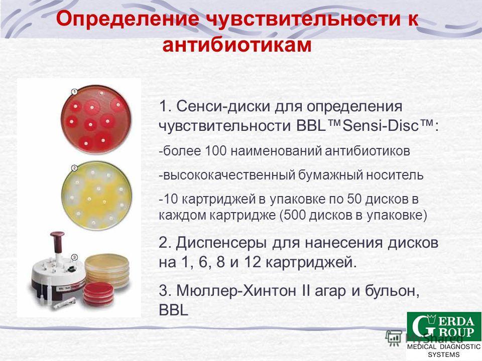 Питательные среды BBL и Difco Более 400 наименований высококачественных питательных сред: сухие основы для всех групп микроорганизмов, общего назначения, селективные, пептоны, различные ингредиенты и добавки к средам.