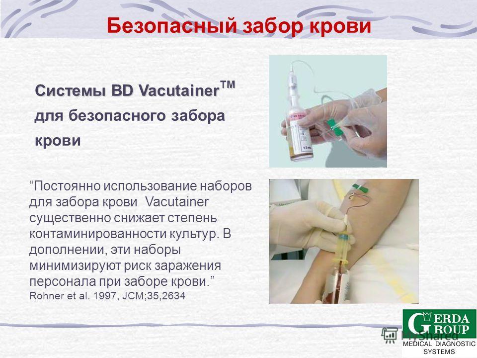 Основные правила забора гемокультур Кожные антисептики, венепункция не через катетер. Кожные антисептики, венепункция не через катетер. Достаточный объем крови. Достаточный объем крови. Количество гемокультур (2 или 3 пары) от взрослых пациентов. Кол