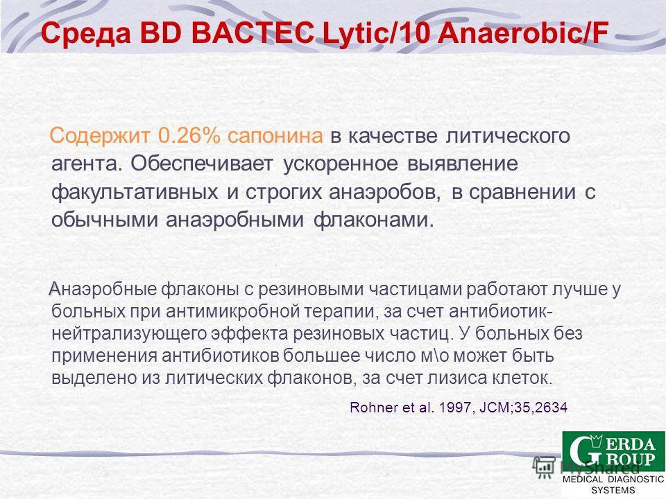 BD BACTEC алгоритмы Различные алгоритмы в зависимости от типа среды. Разработка алгоритмов основана на уникально базе данных, включая данные по кинетике роста более чем 500.000 бактериальных изолятов.