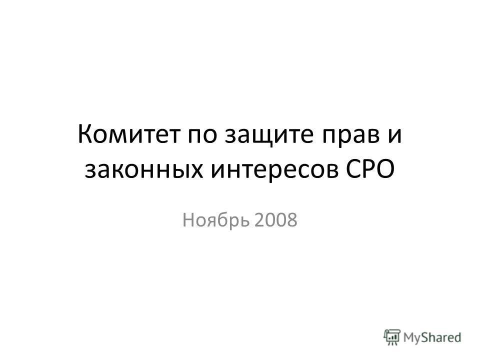 Комитет по защите прав и законных интересов СРО Ноябрь 2008