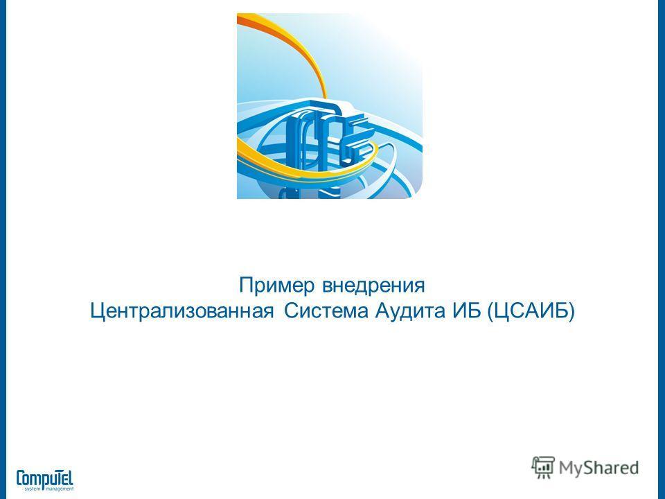 Пример внедрения Централизованная Система Аудита ИБ (ЦСАИБ)