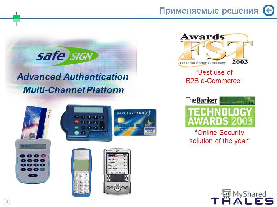 16 Применяемые решения Advanced Authentication Multi-Channel Platform Best use of B2B e-Commerce Online Security solution of the year