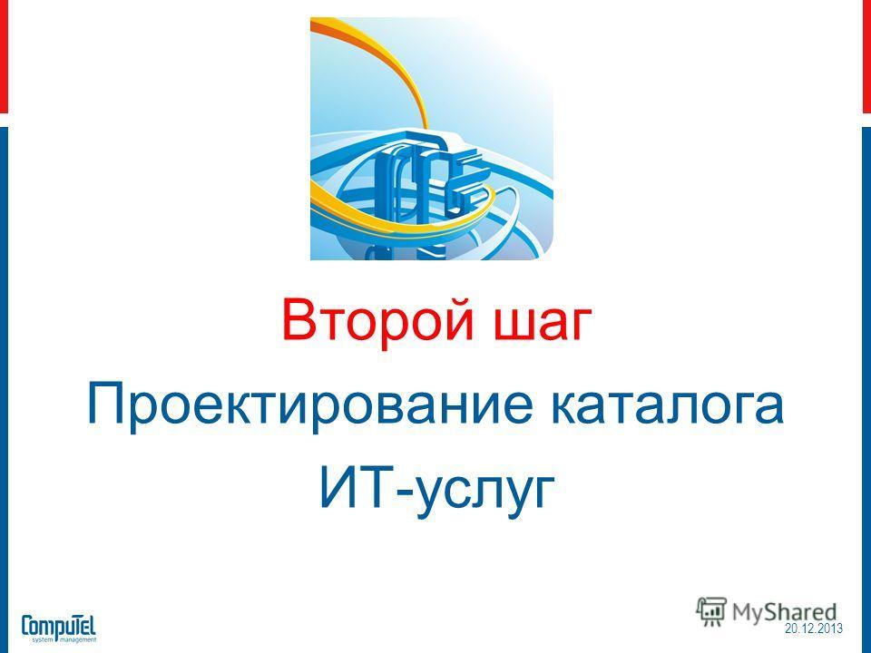 Проектирование каталога ИТ-услуг Второй шаг Проектирование каталога ИТ-услуг