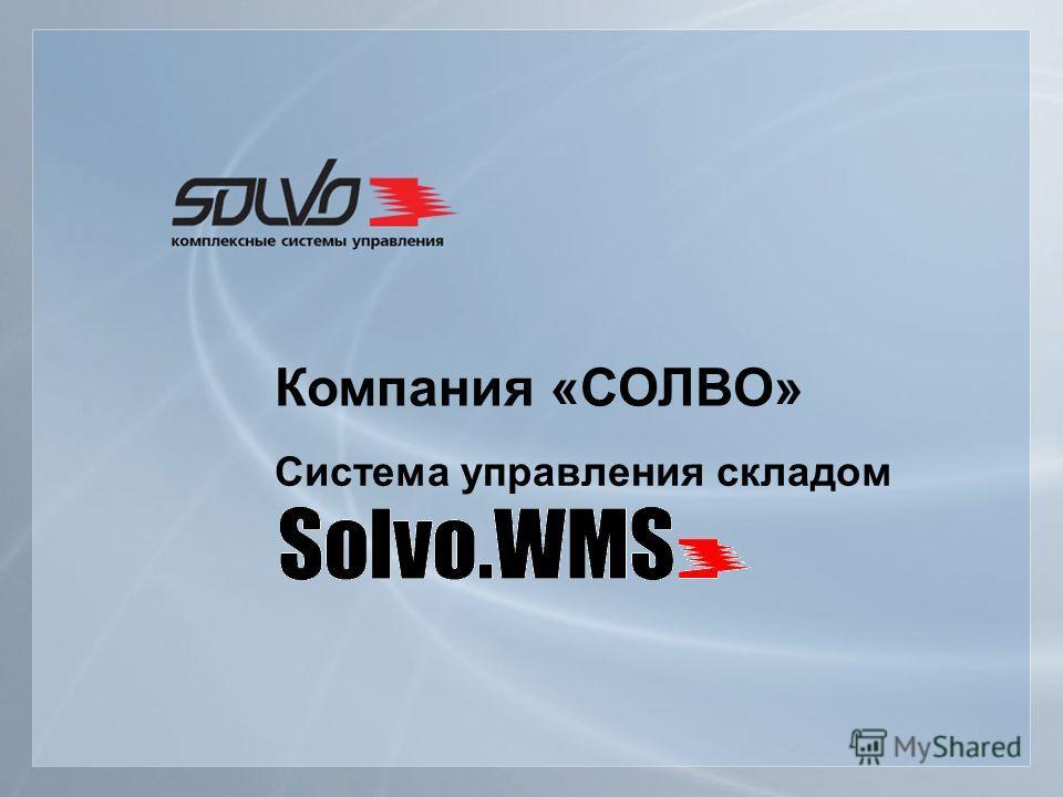 Компания «СОЛВО» Система управления складом