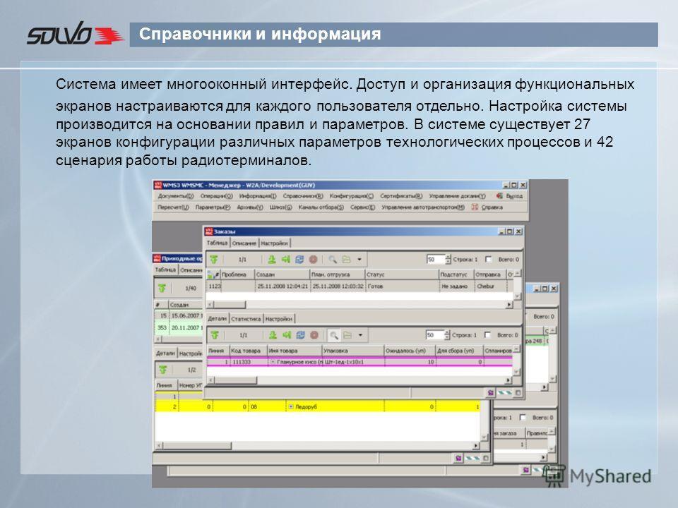 Справочники и информация Система имеет многооконный интерфейс. Доступ и организация функциональных экранов настраиваются для каждого пользователя отдельно. Настройка системы производится на основании правил и параметров. В системе существует 27 экран