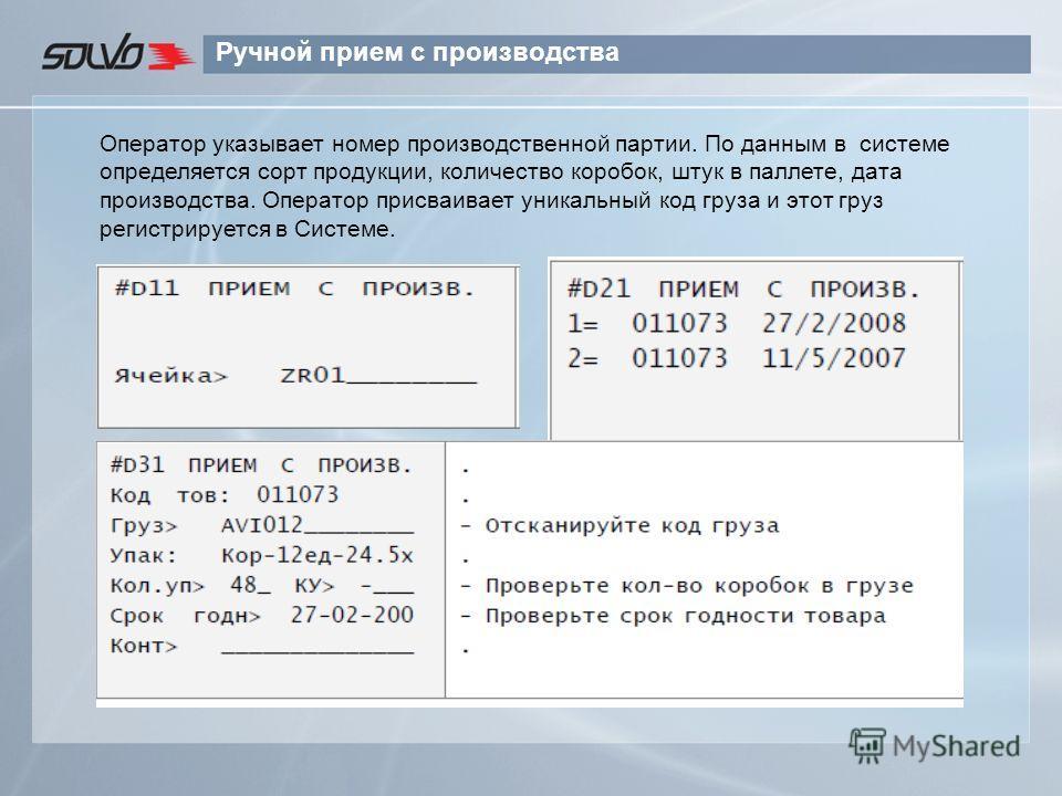 Ручной прием с производства Оператор указывает номер производственной партии. По данным в системе определяется сорт продукции, количество коробок, штук в паллете, дата производства. Оператор присваивает уникальный код груза и этот груз регистрируется