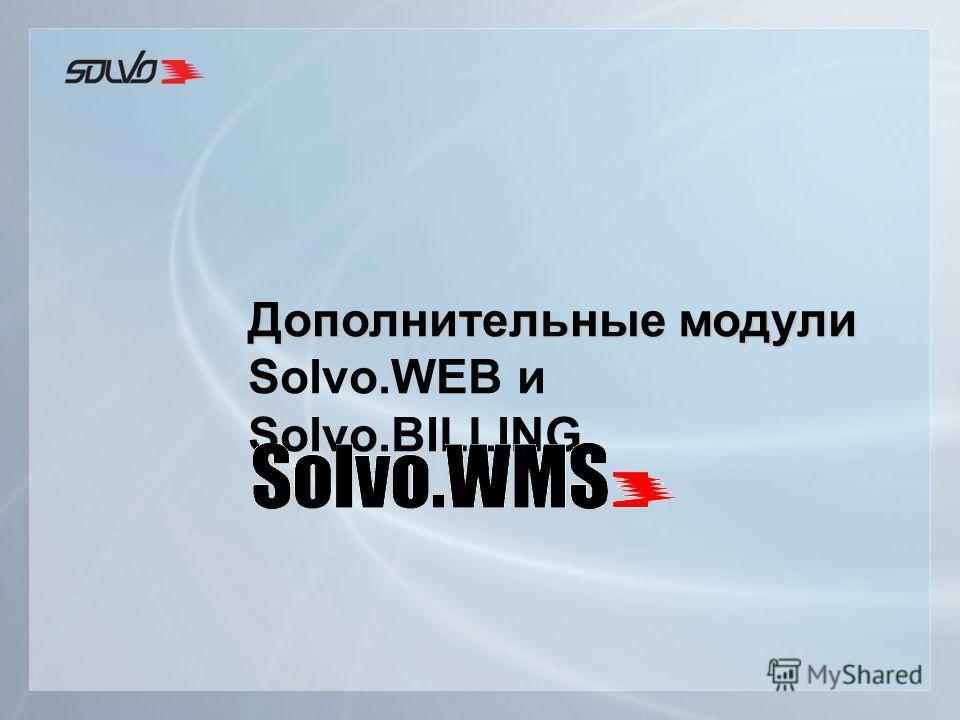 Дополнительные модули Solvo.WEB и Solvo.BILLING