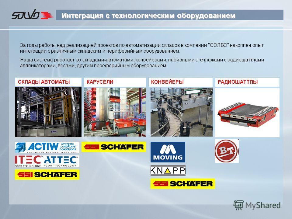 Интеграция с технологическим оборудованием За годы работы над реализацией проектов по автоматизации складов в компании