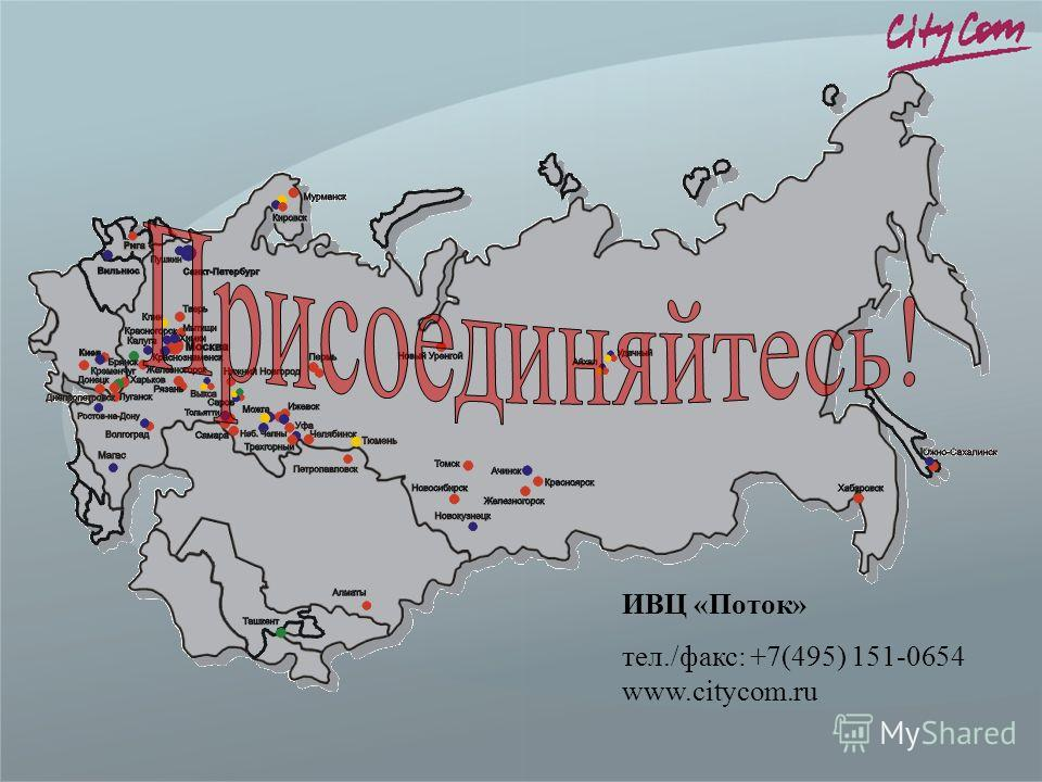 ИВЦ «Поток» тел./факс: +7(495) 151-0654 www.citycom.ru