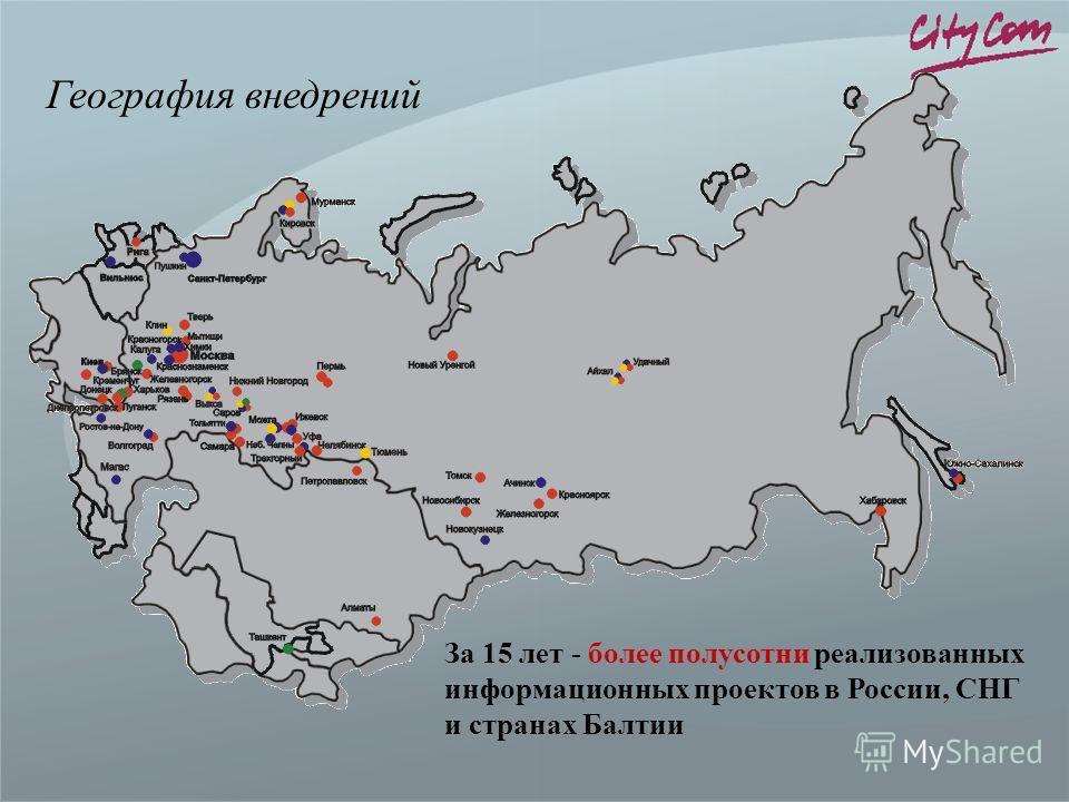 География внедрений За 15 лет - более полусотни реализованных информационных проектов в России, СНГ и странах Балтии