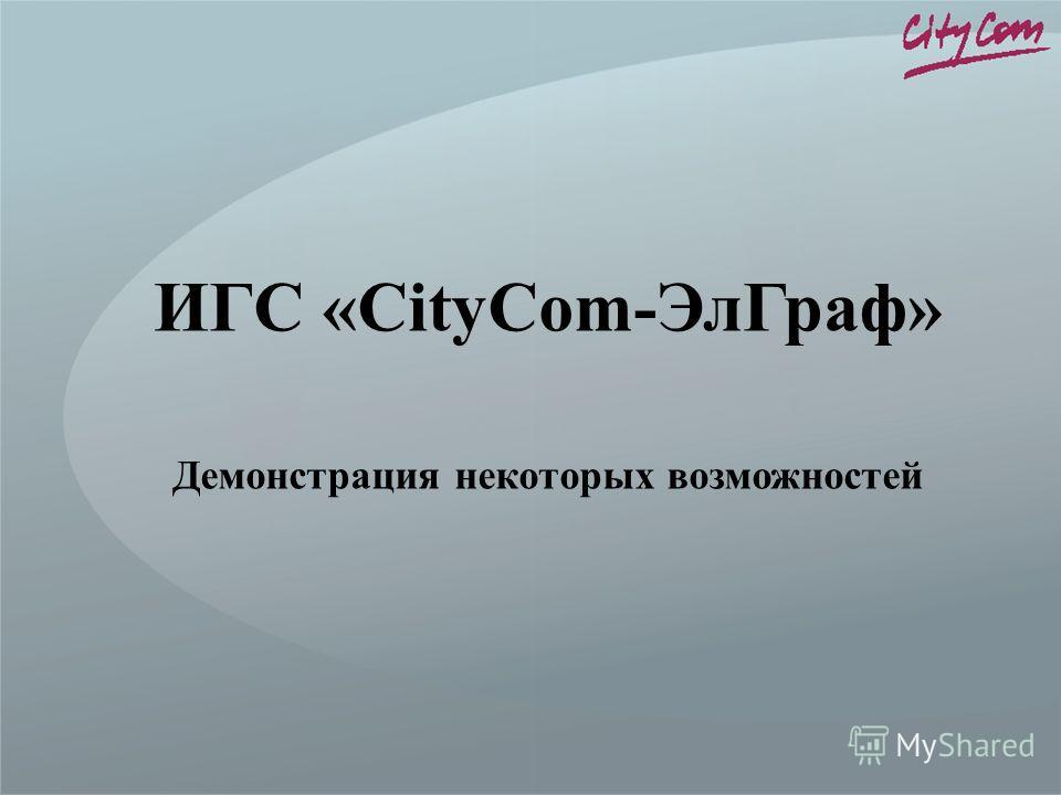 ИГС «CityCom-ЭлГраф» Демонстрация некоторых возможностей