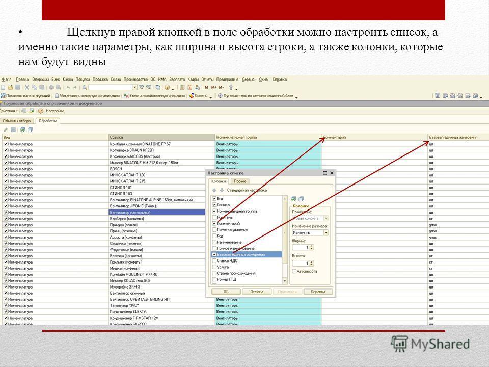 Щелкнув правой кнопкой в поле обработки можно настроить список, а именно такие параметры, как ширина и высота строки, а также колонки, которые нам будут видны