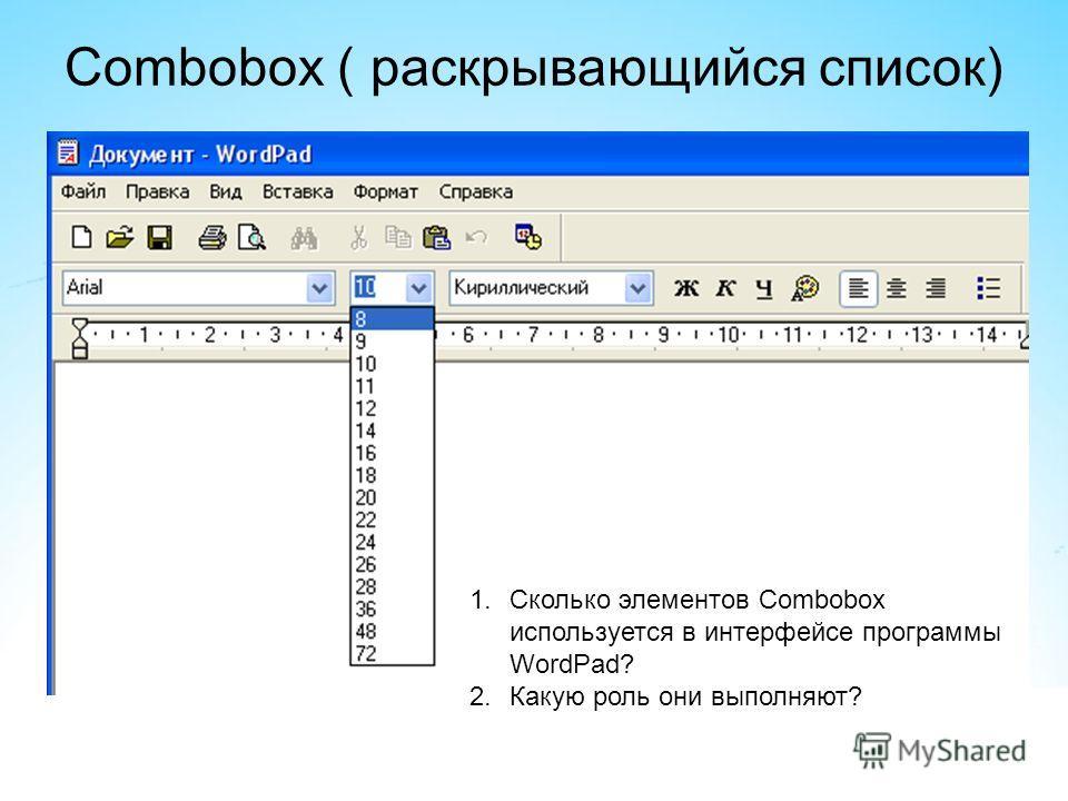 Combobox ( раскрывающийся список) 1.Сколько элементов Combobox используется в интерфейсе программы WordPad? 2.Какую роль они выполняют?