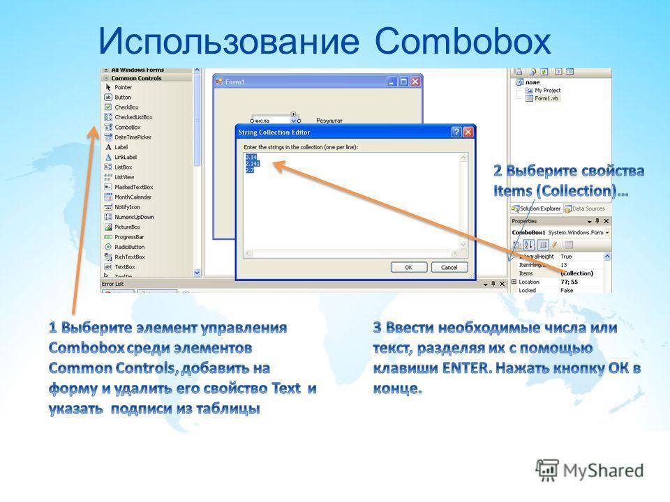 Использование Combobox