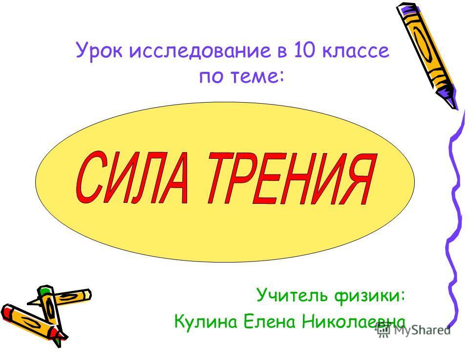 Урок исследование в 10 классе по теме: Учитель физики: Кулина Елена Николаевна