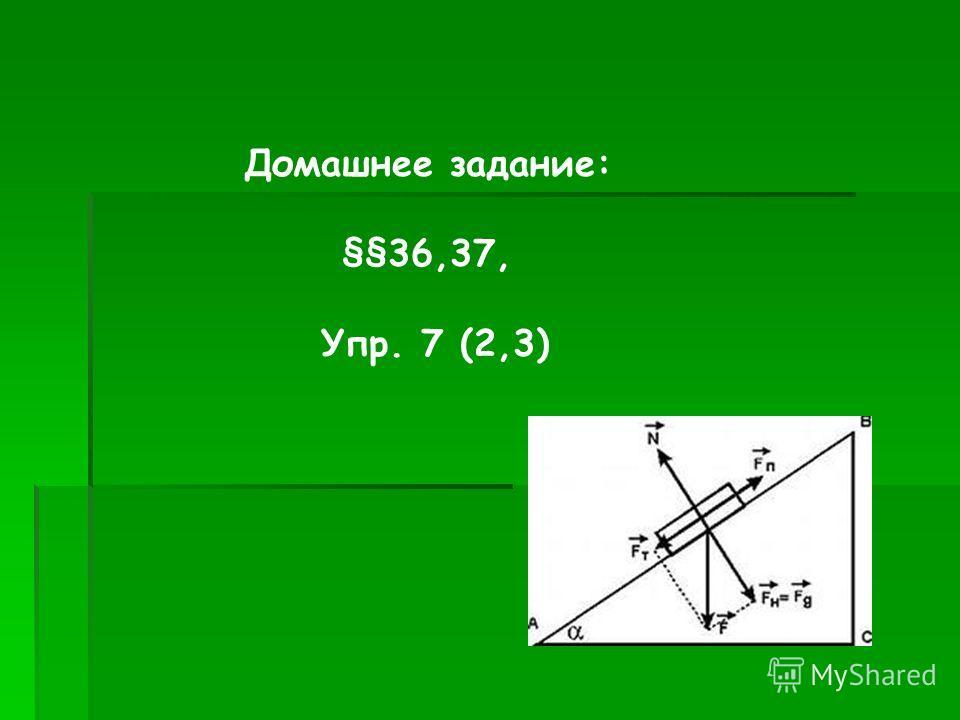 Домашнее задание: §§36,37, Упр. 7 (2,3)