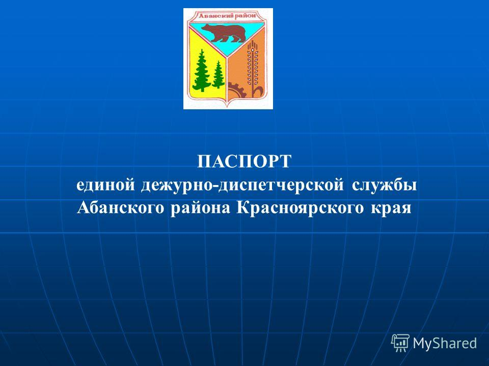ПАСПОРТ единой дежурно-диспетчерской службы Абанского района Красноярского края