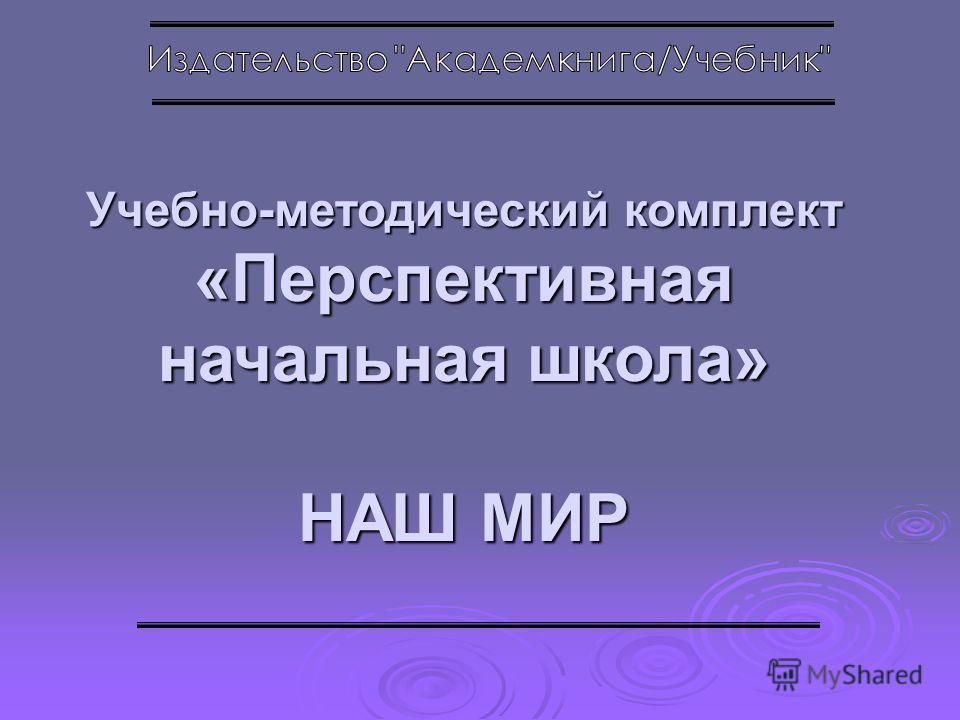 Учебно-методический комплект «Перспективная начальная школа» НАШ МИР