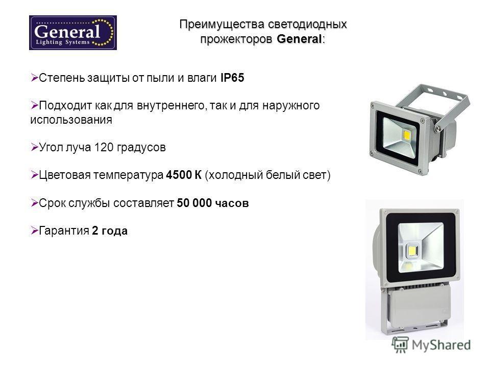 Степень защиты от пыли и влаги IP65 Подходит как для внутреннего, так и для наружного использования Угол луча 120 градусов Цветовая температура 4500 К (холодный белый свет) Срок службы составляет 50 000 часов Гарантия 2 года Преимущества светодиодных