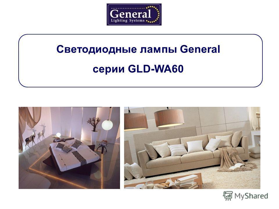 Светодиодные лампы General серии GLD-WA60