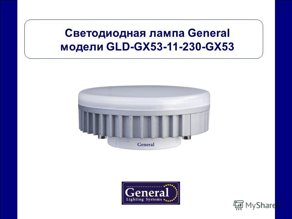 Светодиодная лампа General модели GLD-GX53-11-230-GX53