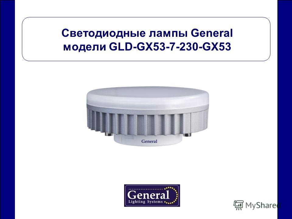 Светодиодные лампы General модели GLD-GX53-7-230-GX53