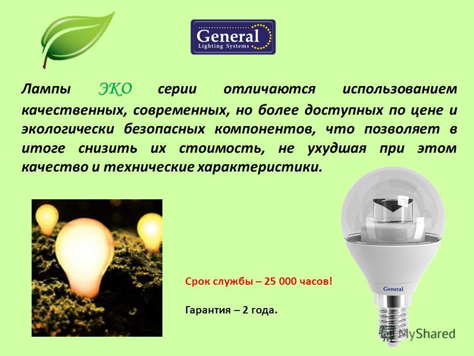 Лампы ЭКО серии отличаются использованием качественных, современных, но более доступных по цене и экологически безопасных компонентов, что позволяет в итоге снизить их стоимость, не ухудшая при этом качество и технические характеристики. Срок службы