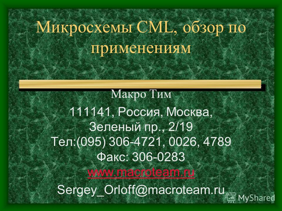 Микросхемы CML, обзор по применениям Макро Тим 111141, Россия, Москва, Зеленый пр., 2/19 Тел:(095) 306-4721, 0026, 4789 Факс: 306-0283 www.macroteam.ru www.macroteam.ru Sergey_Orloff@macroteam.ru