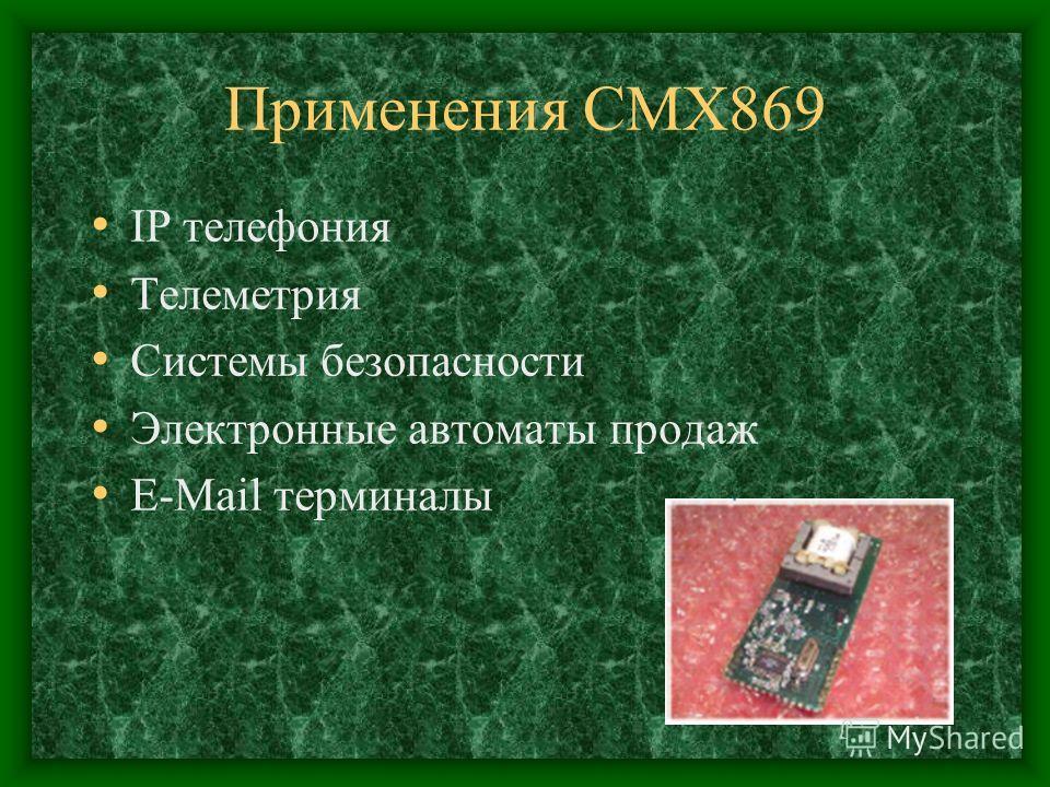 Применения CMX869 IP телефония Телеметрия Системы безопасности Электронные автоматы продаж E-Mail терминалы