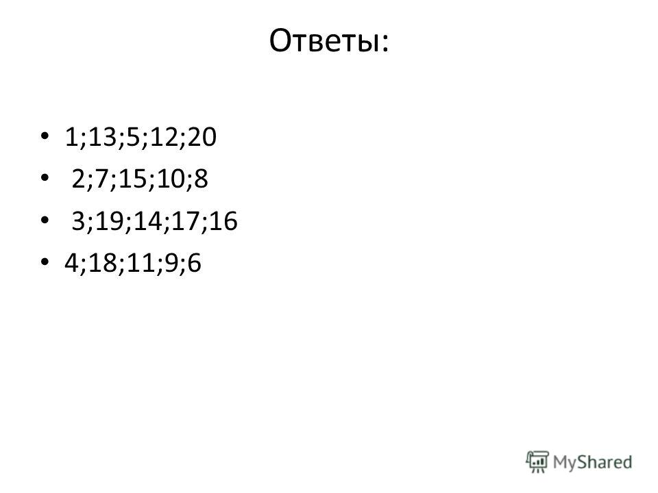 Ответы: 1;13;5;12;20 2;7;15;10;8 3;19;14;17;16 4;18;11;9;6