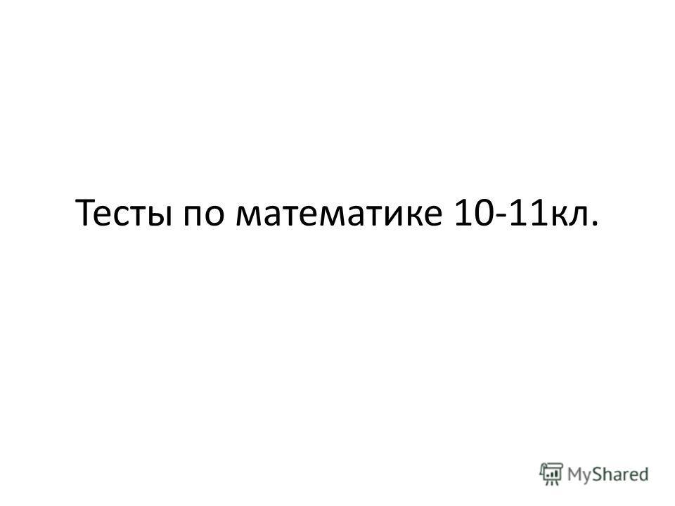 Тесты по математике 10-11кл.