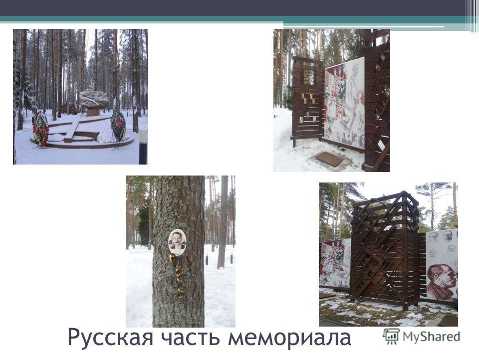 Русская часть мемориала