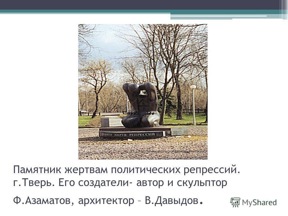 Памятник жертвам политических репрессий. г.Тверь. Его создатели- автор и скульптор Ф.Азаматов, архитектор – В.Давыдов.