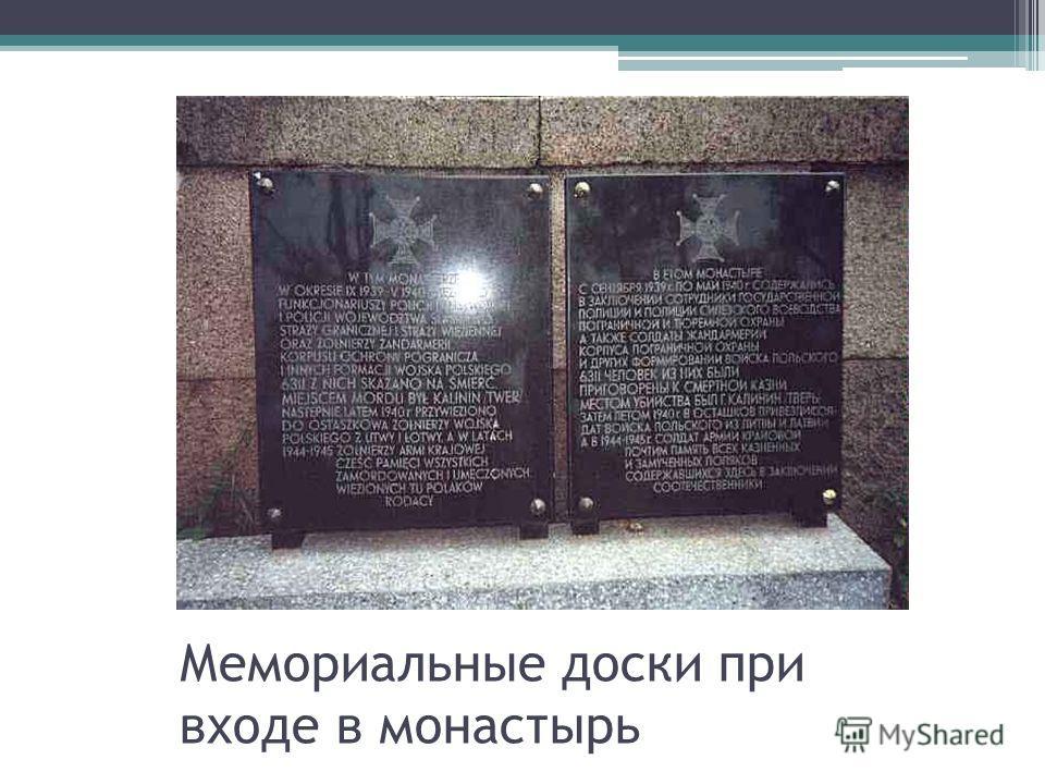 Мемориальные доски при входе в монастырь