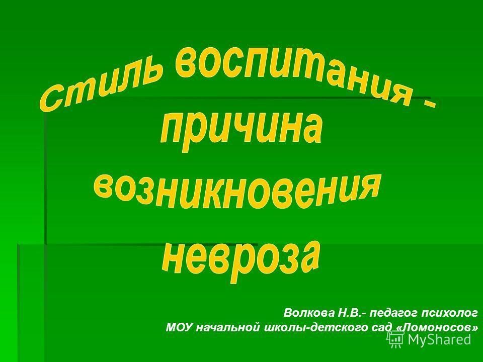 Волкова Н.В.- педагог психолог МОУ начальной школы-детского сад «Ломоносов»