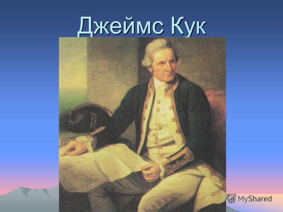 Джеймс Кук