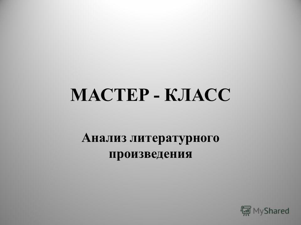 МАСТЕР - КЛАСС Анализ литературного произведения