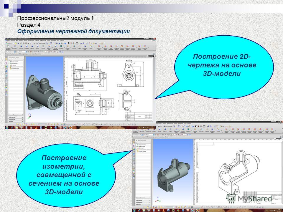 Профессиональный модуль 1 Раздел 4 Оформление чертежной документации Построение изометрии, совмещенной с сечением на основе 3D-модели Построение 2D- чертежа на основе 3D-модели