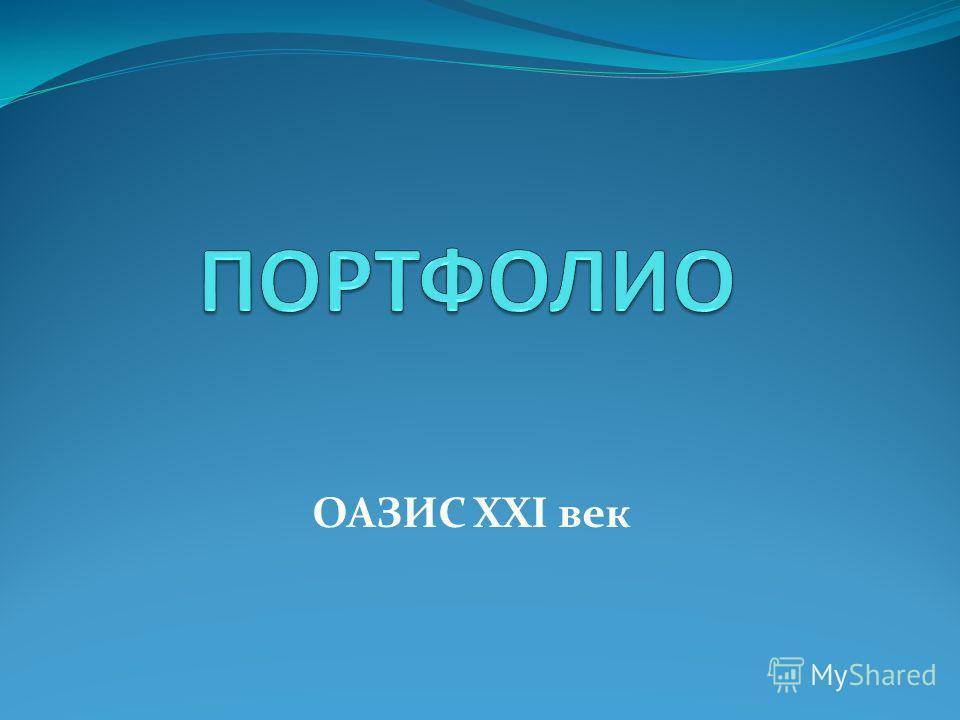 ОАЗИС XXI век