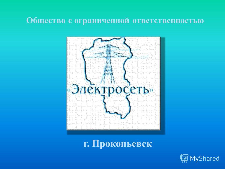 Общество с ограниченной ответственностью г. Прокопьевск