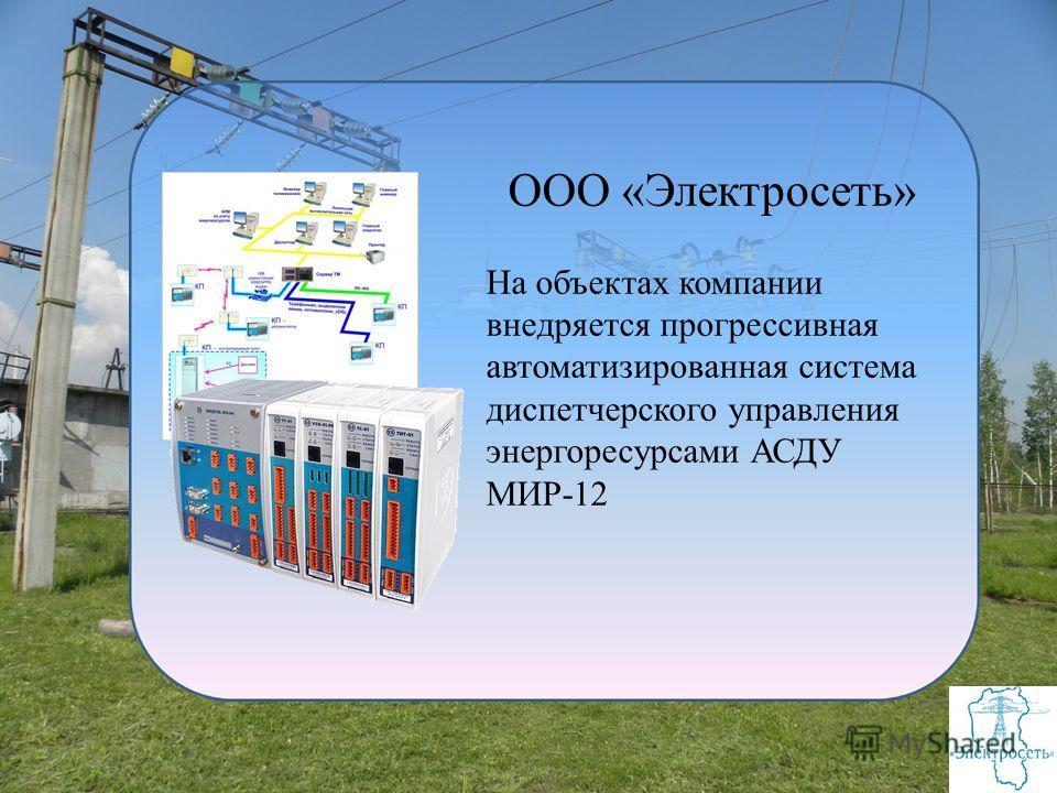 ООО «Электросеть» На объектах компании внедряется прогрессивная автоматизированная система диспетчерского управления энергоресурсами АСДУ МИР-12