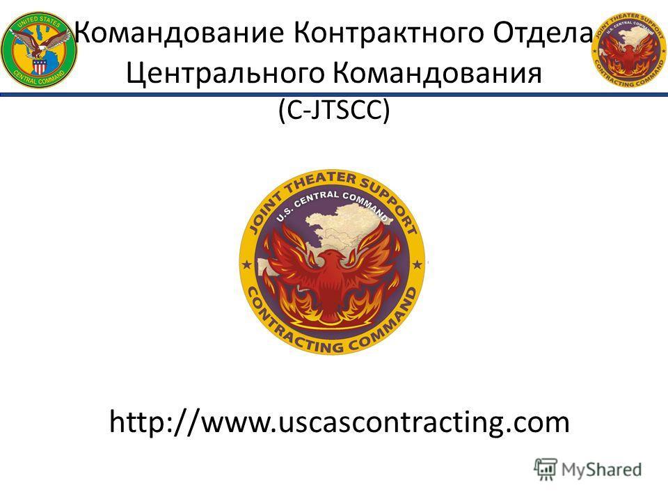 Командование Контрактного Отдела Центрального Командования (C-JTSCC) http://www.uscascontracting.com
