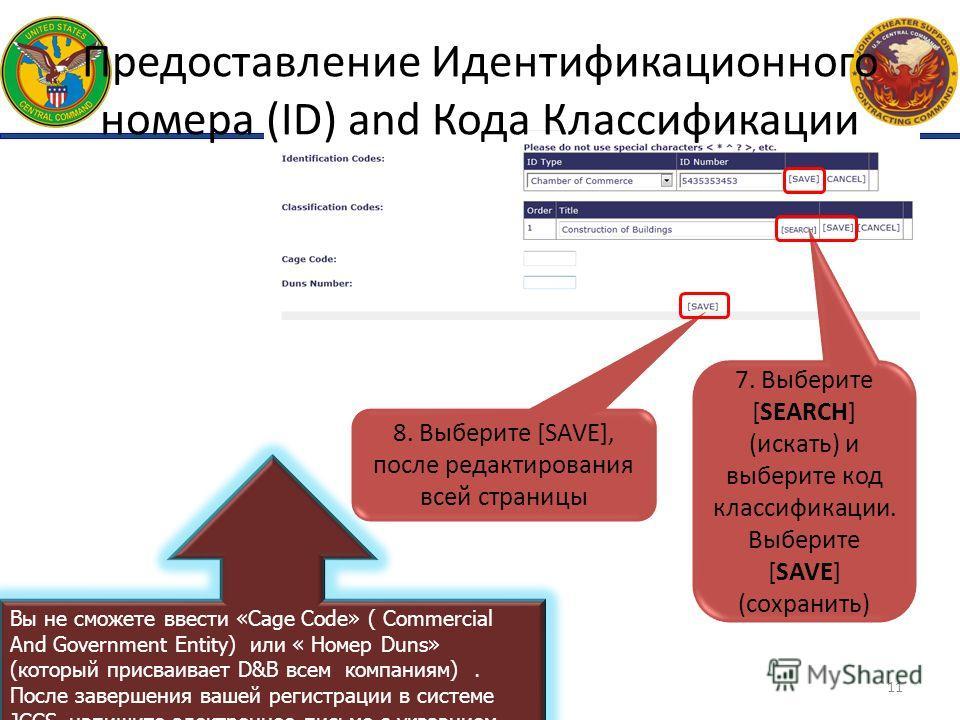 Предоставление Идентификационного номера (ID) and Кода Классификации 7. Выберите [SEARCH] (искать) и выберите код классификации. Выберите [SAVE] (сохранить) 8. Выберите [SAVE], после редактирования всей страницы 11 Вы не сможете ввести «Cage Code» (
