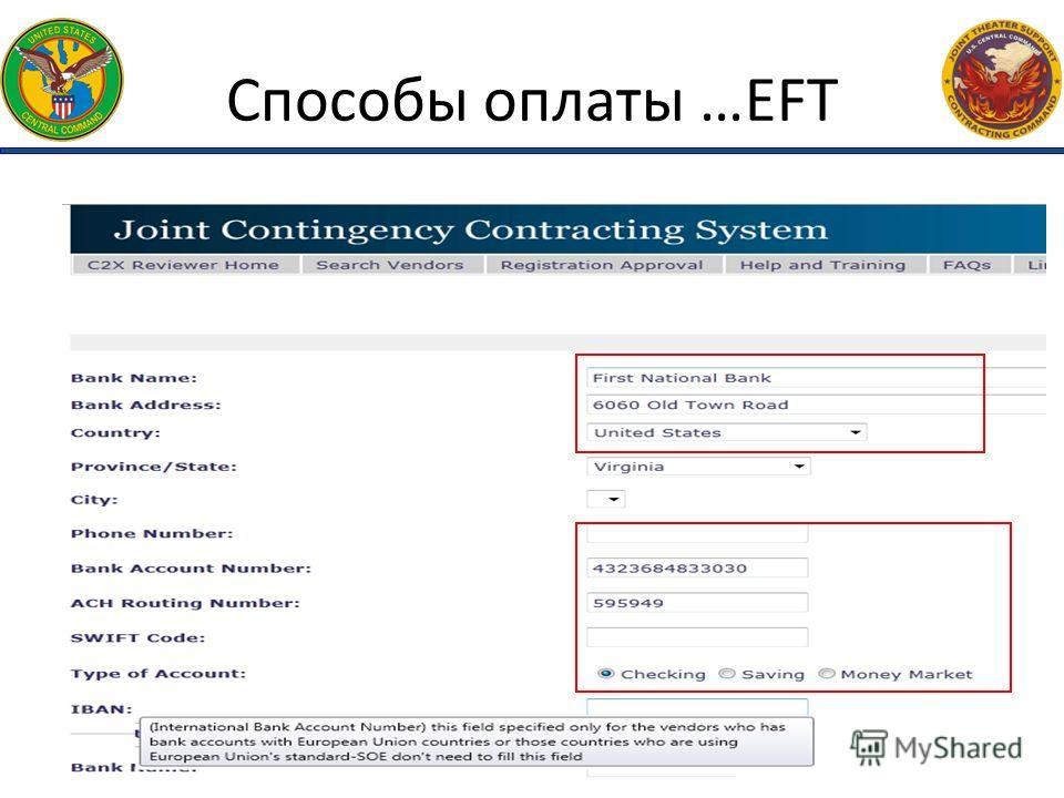 Способы оплаты …EFT 13