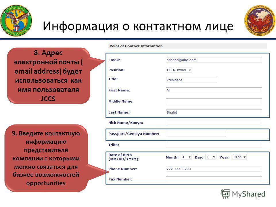 Информация о контактном лице 8. Адрес электронной почты ( email address) будет использоваться как имя пользователя JCCS 9. Введите контактную информацию представителя компании с которыми можно связаться для бизнес-возможностей opportunities 14