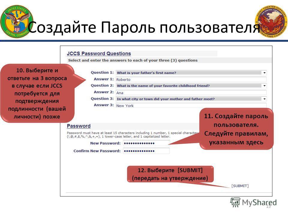 Создайте Пароль пользователя 10. Выберите и ответьте на 3 вопроса в случае если JCCS потребуется для подтверждения подлинности (вашей личности) позже 11. Создайте пароль пользователя. Следуйте правилам, указанным здесь 12. Выберите [SUBMIT] (передать