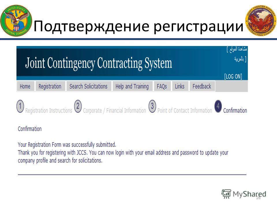 Подтверждение регистрации 16