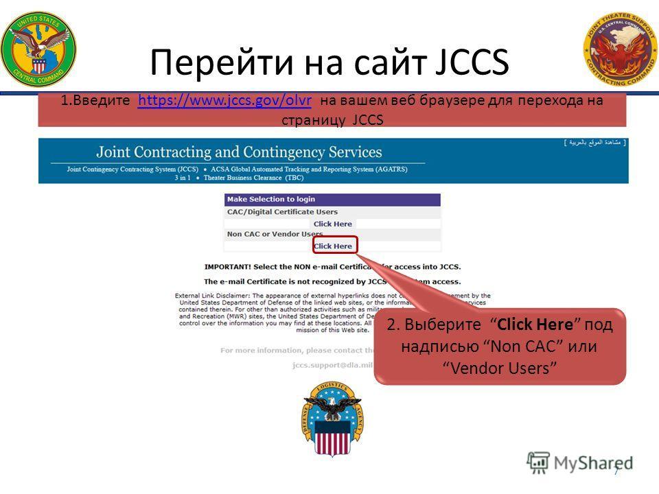 Перейти на сайт JCCS 1.Введите https://www.jccs.gov/olvr на вашем веб браузере для перехода на страницу JCCShttps://www.jccs.gov/olvr 7 2. Выберите Click Here под надписью Non CAC или Vendor Users