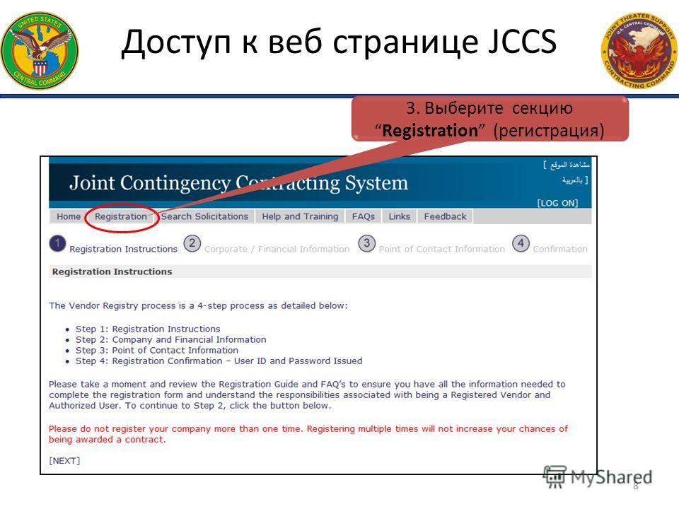 Доступ к веб странице JCCS 3. Выберите секциюRegistration (регистрация) 8